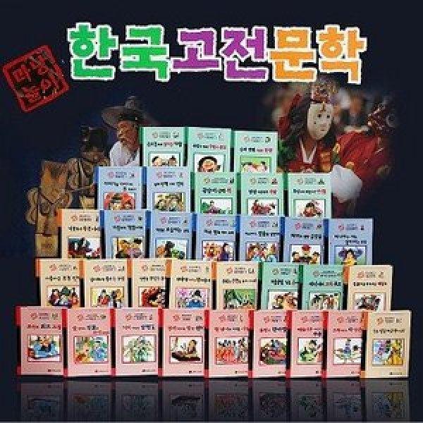 한국뉴슈타인 마당놀이 한국고전문학 전64권