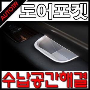 뉴모닝도어포켓/뉴스포티지도어포켓/쏘울도어포켓