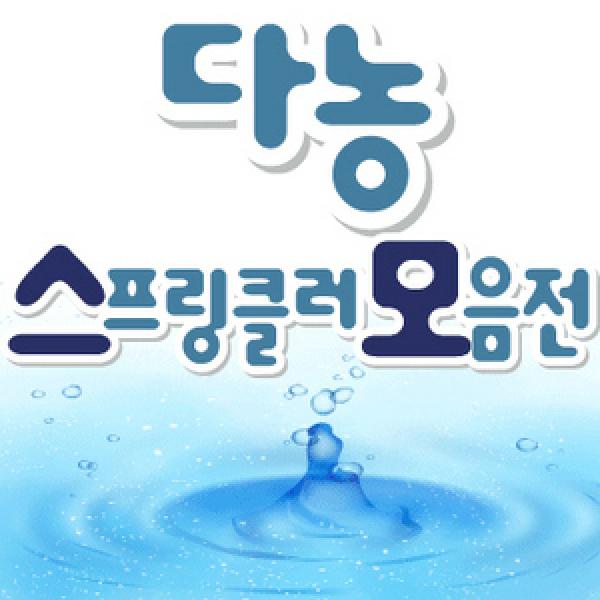 다농스프링쿨러모음전/스프링클러/정원용품/호스/헤드