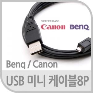 벤큐/캐논용 미니 8핀 B타입 USB 케이블-1.5M