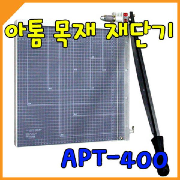 꼬마와 소나무 아톰 재단기 수동재단기/반달형재단칼