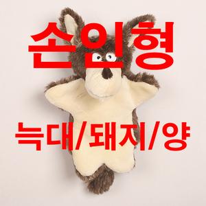 봉제 손인형-B 아기돼지 늑대 양 당나귀 손인형