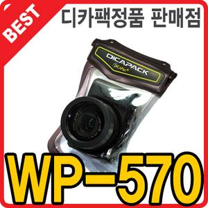 디카방수팩 WP-570 아쿠아팩 / 니콘 S8000 / S10 사용