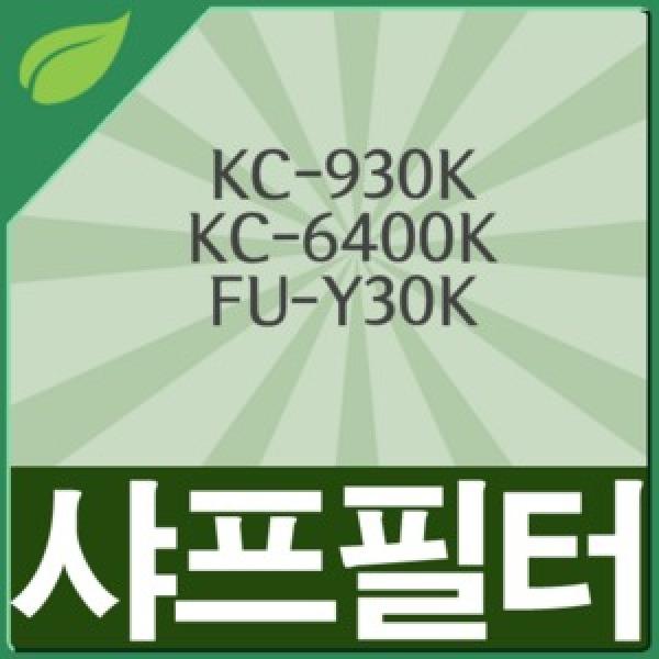 샤프 공기청정기 필터 세트 KC-930K KC-6400K FU-Y30K