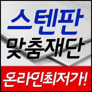 스텐판/스텐레스판/원하는 사이즈 맞춤 재단 제작