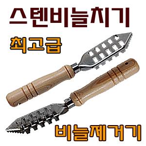 스텐 비늘제거기/낚시공구/횟칼/비늘칼/회칼