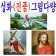 동아화랑  성화 유화그림 액자 예수님과 양때 기독교