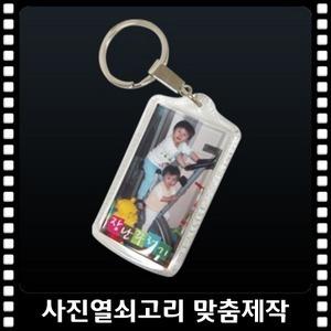 사진열쇠고리/포토키홀더/사진포함/즉석사진꾸미기