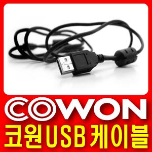 코원 전용 USB케이블  V5/V5S/V5W/J3/S9/3D/D3/T2/U5/O2/D2/U2/U3/G3/G2/M3/M5/F2/A2/A3/P5/Q5