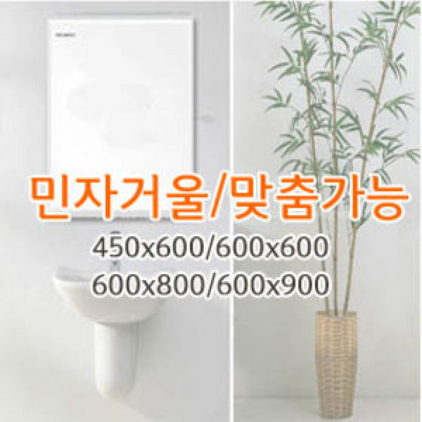 욕실거울 민자거울 민경 맞춤거울 스트랩거울