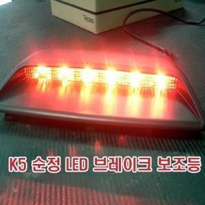 [오토레드]K5 순정 보조제동등(HMSL) LED 브레이크보조등