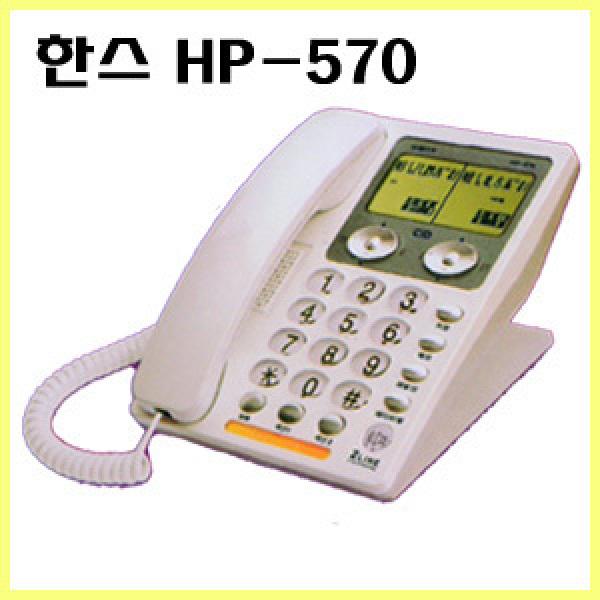 한스570 2국선발신자 /부동산.사무용전화기/오빌폰