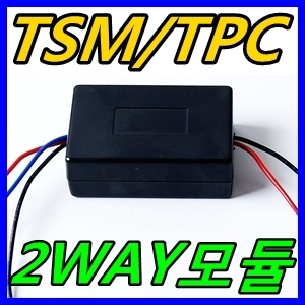 시그널 TSM 미등-깜박이 5p동시모듈 6p분할모듈