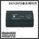 [외장배터리] 5V/12V 아이폰 갤럭시s s2 스마트폰 네비게이션 미니넷북12v용 낚시용보조배터리