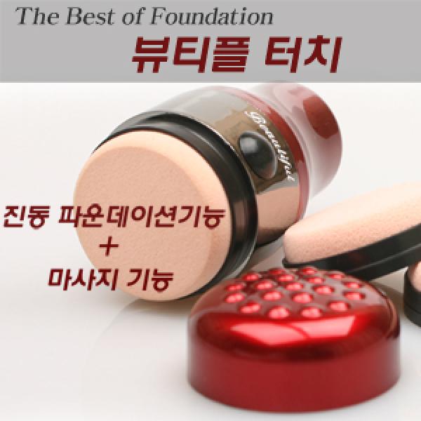 뷰티플터치 메이크업 진동파운데이션(본체+퍼프5개)/클렌징마사지기능/진동기/진동퍼프/비비크림/화장품