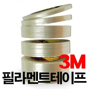 3M 필라멘트 테이프/BA 필라멘트테이프/8915/898