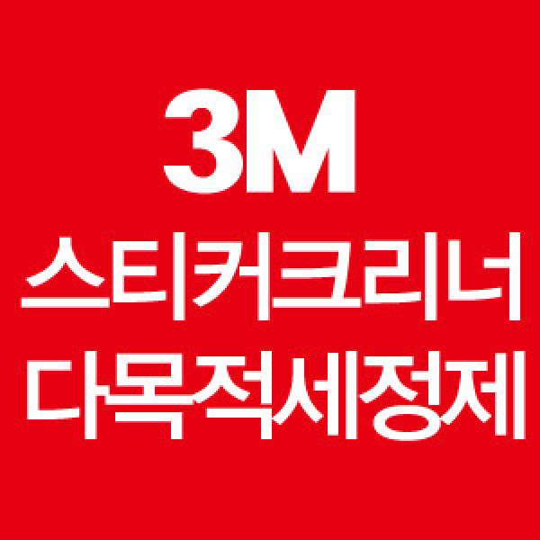 3M 스티커크리너/SM7005/전사제거용/스티커제거제