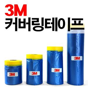 3M/커버링테이프/일반용/차량도색용/비닐보호테이프