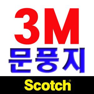3M/문풍지/외풍차단/투명문풍지/오공문풍지