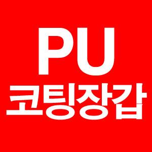 PU코팅장갑/손바닥/손가락코팅 장갑/면장갑