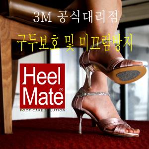 3M 힐메이트/명품구두용/미끄럼방지테이프/13가지종류