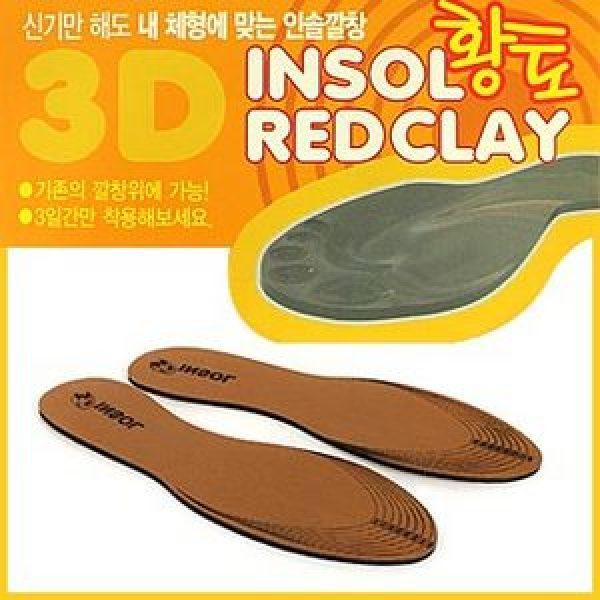 모더러스 황토 참숯 체형맞춤형 3D 인솔깔창 (남자 여자 골프 스포츠깔창 운동깔창 구두깔창 장화깔창)