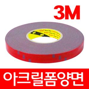 3M 아크릴 폼양면/BAT 양면/대전방지테이프/5069/5068