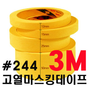 3M  244/내열마스킹테이프/고열마스킹/페인트작업용