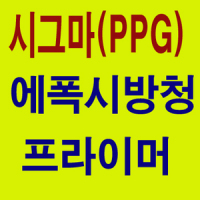 PPG시그마삼성 시그마카바280 황녹색15L 다목적에폭시방청 철재및 아연도금 비철금속용다목적방청프라이머