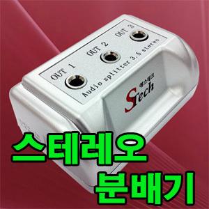 이어폰분배기 스테레오분배기 젠더 멀티탭 SG-001