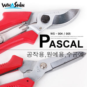 파스칼 WS-905/ WS-904 전지가위/원예가위/공작용가위/공예/다목적가위