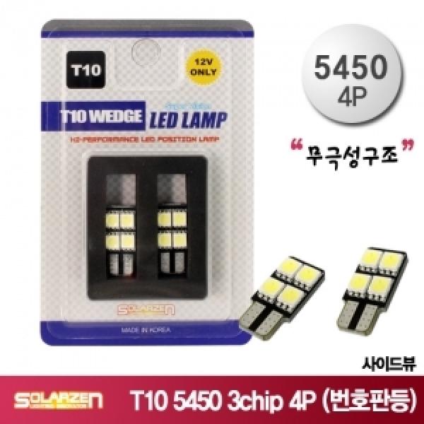 쏠라젠 번호판등 무극성 LED램프 T10 5450 3칩 4P