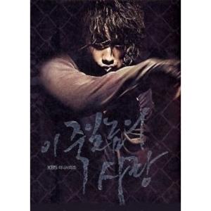 정지훈.신민아 주연/이죽일놈의사랑 (This Killing Love 이죽사) 일반판 DVD박스셋/6디스크
