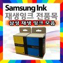 재생잉크 INK-M10 M30 M40 M43 M75 M75XL M80 M95 M110 M120 M160XL C75 C95 C160 M170 C170 K200 SCX-1490W