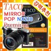 TACO 타코 삼성 NX210 전용 LCD커버 액정보호필름/액정보호커버/LCD필름