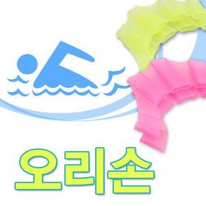 오리손/S M L사이즈/수영용품/물놀이용품