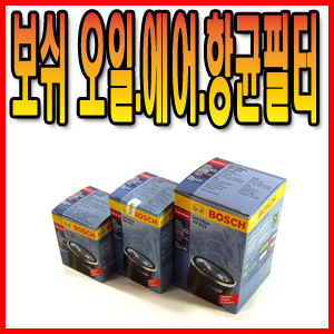 (보쉬 오일필터) 차량용품/향균필터/에어필터/오일필터/에어크리너/자동차용품/엔진오일/그랜드카니발/올란도/투싼IX/K5/K7/K9//i30CW/SM5/렉스턴/레이/체어맨/카스타