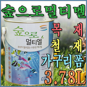 숲으로홈앤멀티멜/3.78L/반광/방문/벽지/페인트김사장
