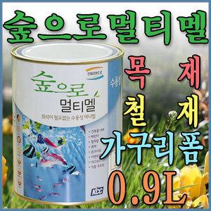 숲으로홈앤멀티멜/0.9L/반광/방문/가구/페인트김사장