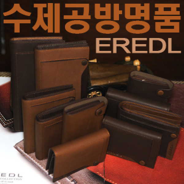 수제명품공방 EREDL/ITALY 가죽/남자지갑/남성장지갑