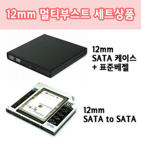 노트북용 12mm SATA + 외장ODD 케이스 SET