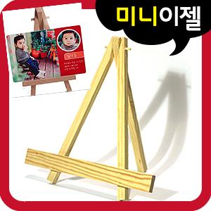 나무이젤/미니이젤/만들기재료/액자받침대/나무액자/