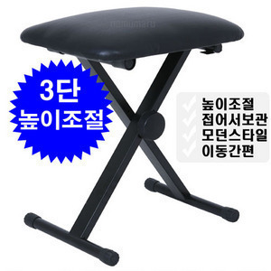 1.피아노의자 발받침 휴대용 키보드의자 신디사이즈의자 화장대의자 기능성의자