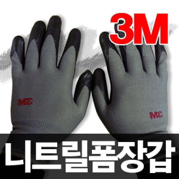 3M장갑/슈퍼그립/NBR장갑/오공장갑/니트릴폼/방한장갑