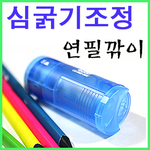 5단 연필깍이/심조절 가능/휴대용 깍기/미술용/제도용