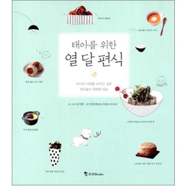조선북스/태아를 위한 열 달 편식 : 아이의 미래를 바꾸고 싶은 엄마들의 똑똑한 태교