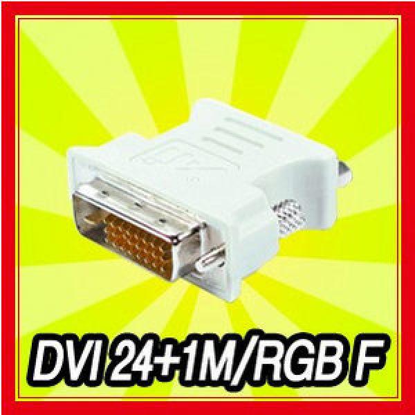 젠더/DVI 24+1M / RGB F/그래픽젠더/영상젠더