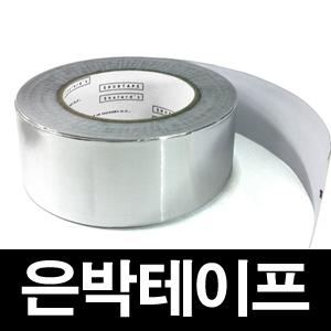 은박테이프/48mmx4M/50개1박스/최저가/알루미늄테이프