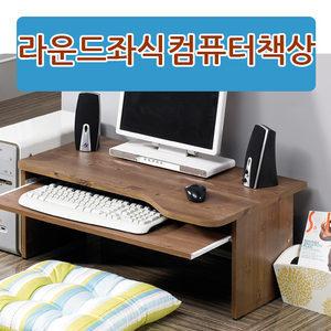 라운드 좌식 컴퓨터책상 좌식컴책상  컴퓨터테이블