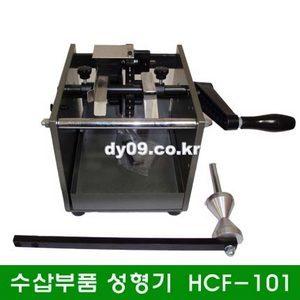 수삽부품 성형기 HCF-101 RENTHANG